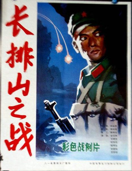 Changpai shan zhi zhan ((1981))