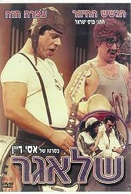 Gavri Banai, Shaike Levi, and Yisrael Poliakov in Shlager (1979)
