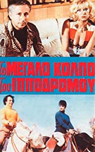 I amartia sto kormi tis movie download in mp4