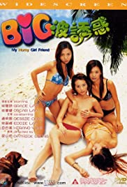 Big bo yau waak Poster
