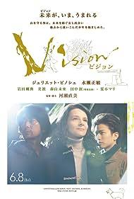 Juliette Binoche and Masatoshi Nagase in Vision (2018)