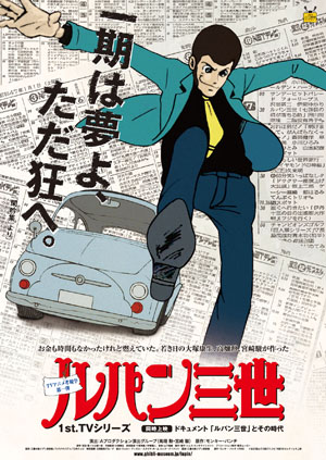 Where to stream Lupin the 3rd