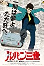 Lupin the 3rd (1971) Poster