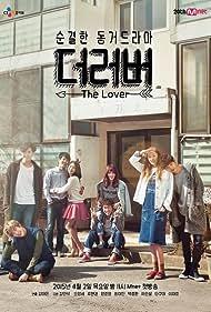 Hyeon-kyeong Ryu, Yeo-jin Choi, Oh Jeong-Se, Takuya Terada, and Joon-young Jung in Deo leo-beo (2015)