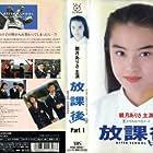 Arisa Mizuki in Hou ka go (1992)