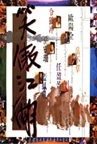 Jacky Cheung, Man Cheung, Samuel Hui, Siu-Ming Lau, Cecilia Yip, and Fennie Yuen in Siu ngo gong woo (1990)