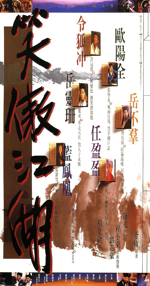 Xiao ao jiang hu (1990) - IMDb