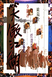 Siu ngo gong woo(1990) Poster - Movie Forum, Cast, Reviews