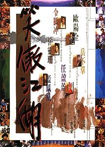All the best full movie mp4 free download Xiao ao jiang hu Siu-Tung Ching [320x240]