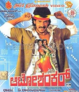 Download the Auto Shankar full movie tamil dubbed in torrent