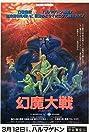 Harmagedon: Genma taisen (1983) Poster
