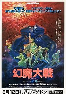 Harmagedon: Genma taisen hd full movie download