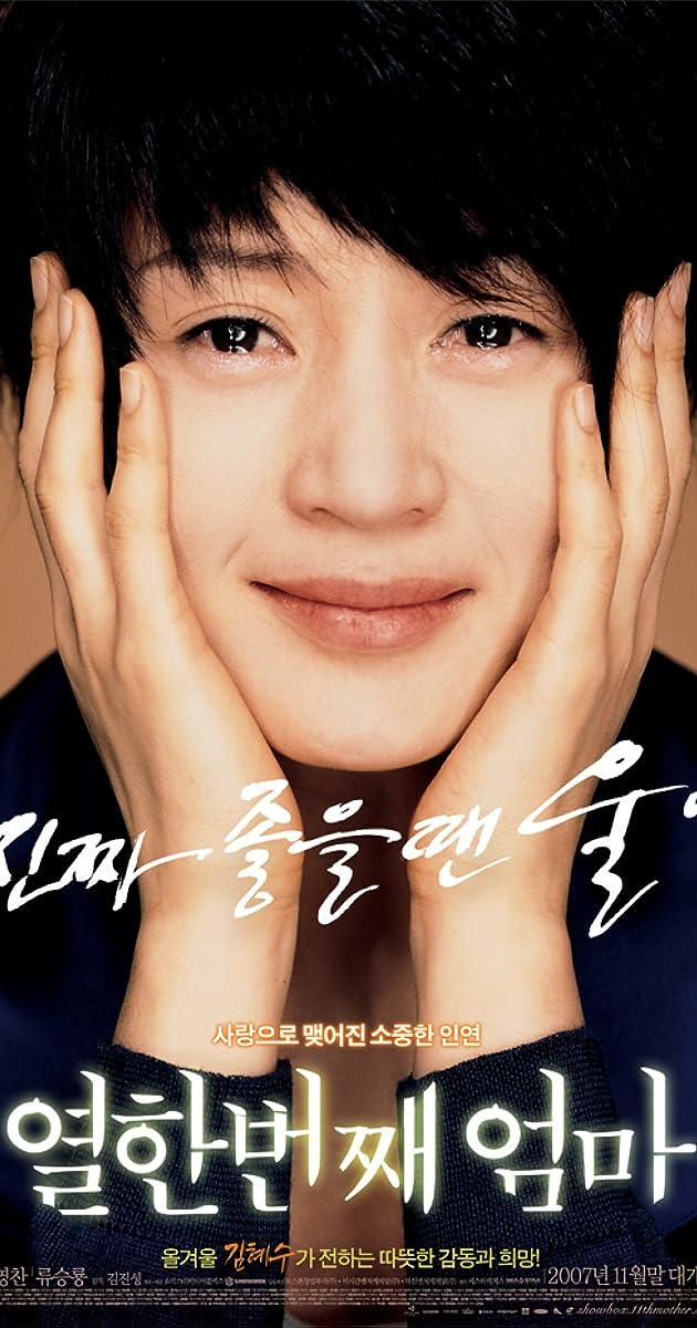 Image Yeolhan-beonjjae eomma