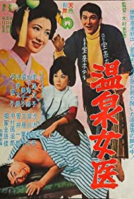 Onsen jôi (1964)