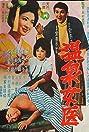 Onsen jôi (1964) Poster