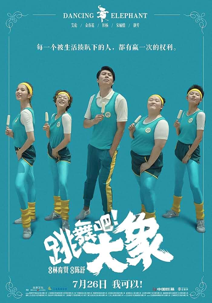 Ma Ge shi zuo cheng (2019)