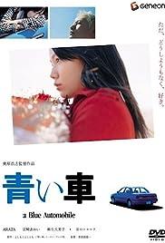 Aoi kuruma Poster