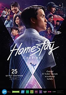 Homestay (I) (2018)