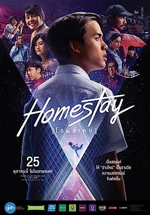 Homestay โฮมสเตย์