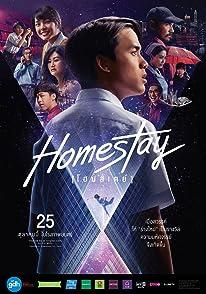 Homestayโฮมสเตย์