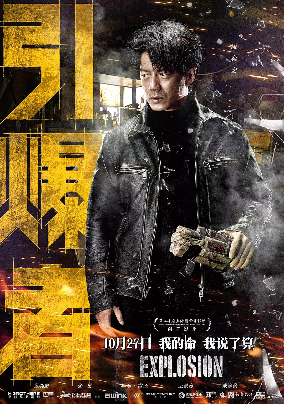 Download Explosion (2017) Dual Audio {Hindi-KOREAN} (Hindi Fan Dubbed) 720p [800MB] ⋆ T…