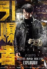Yin bao zhe (2017)