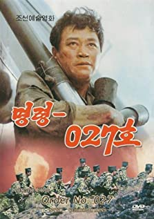 Order No. 027 (1986)