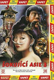 Shocking Asia III: After Dark(1995) Poster - Movie Forum, Cast, Reviews