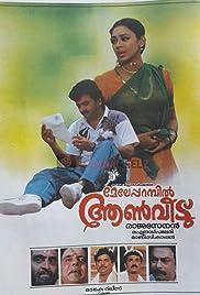 Meleparambil Aanveedu Poster