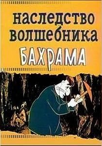 Watch new online movies Nasledstvo volshebnika Bakhrama none [h264]