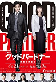 Good Partner: The Invincible Lawyer Poster