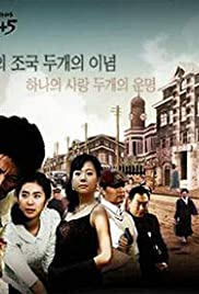 Seoul 1945 Poster