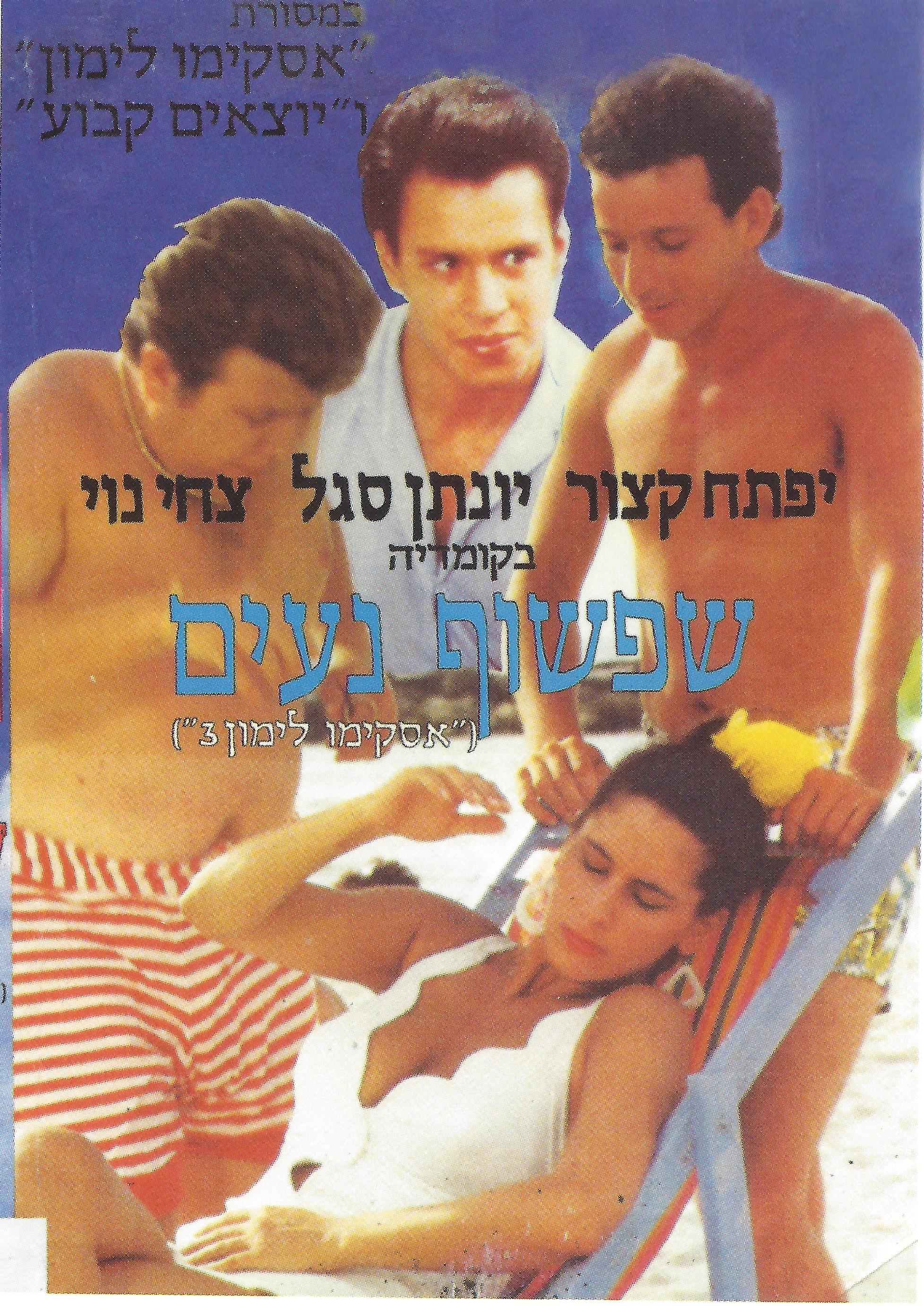 Shifshuf Naim (1981)