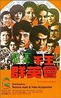 Du wang qian wang qun ying hui (1982) Poster