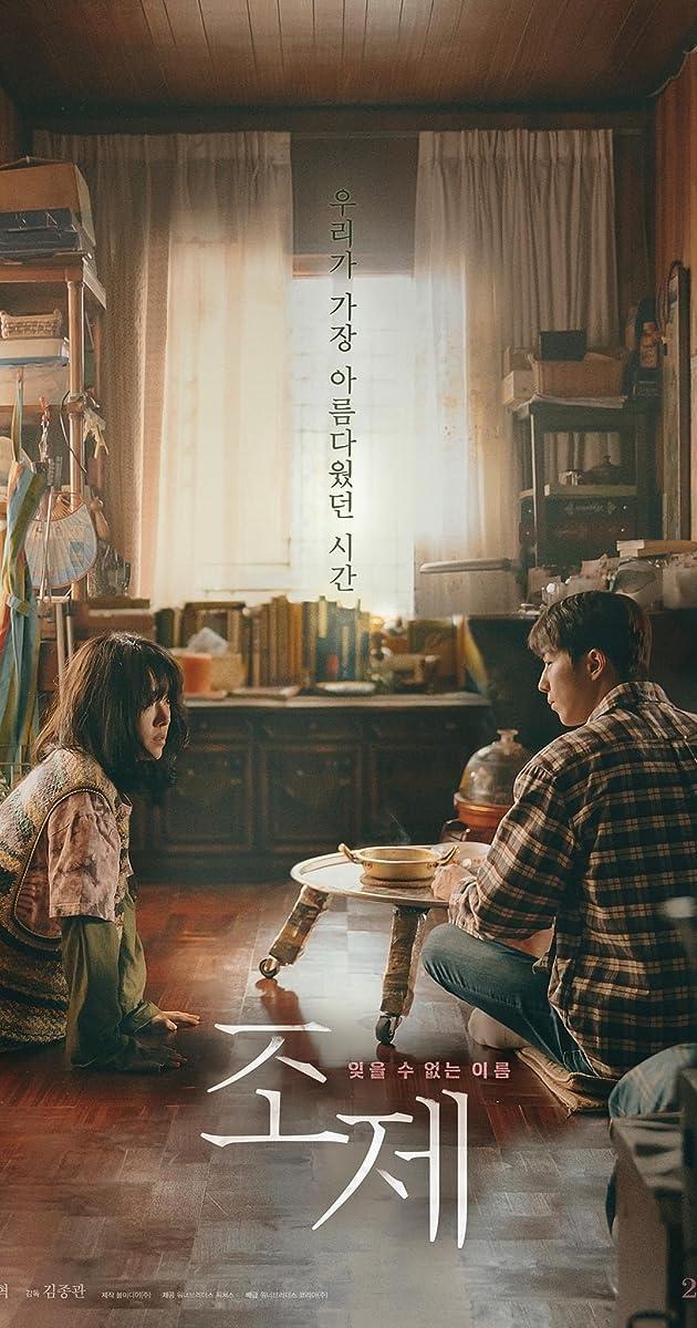 image poster from imdb - Josée (2020) • Movie