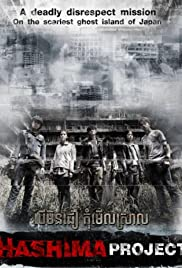 Hashima Project (2013) H Project 1080p