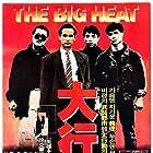 Seng fat dak ging (1988)