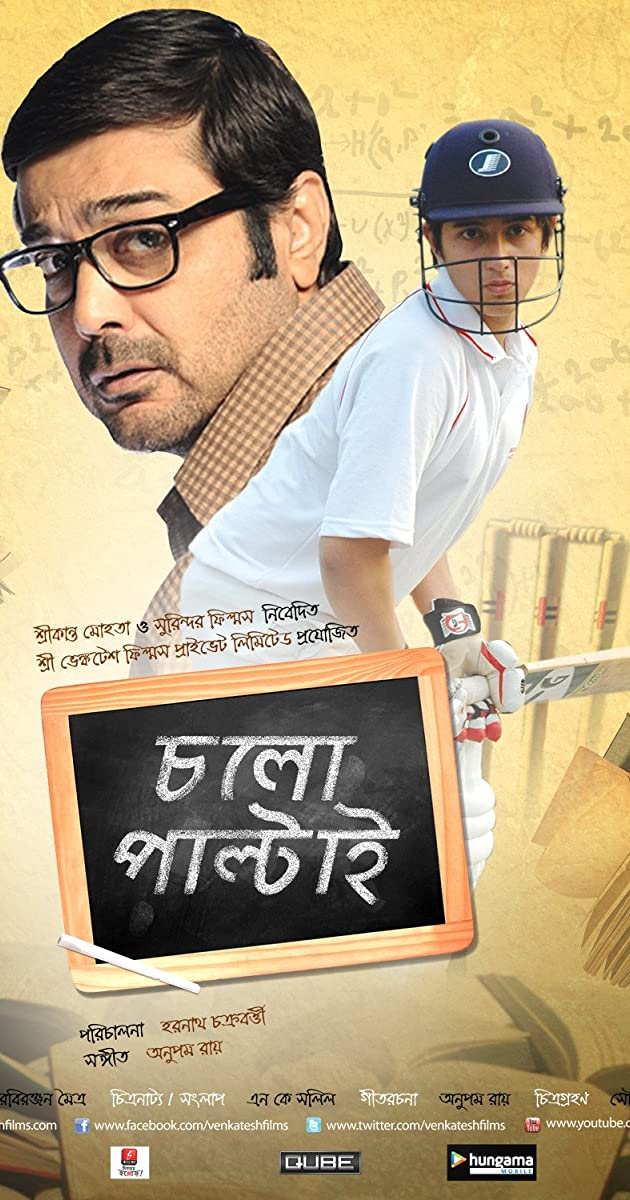 free download the full hd bengali movie cholo paltai