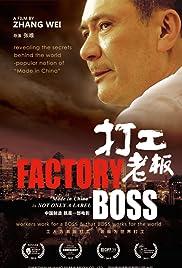 Watch Full HD Movie Factory Boss (2014)