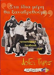 Logo timis (1996–1997)