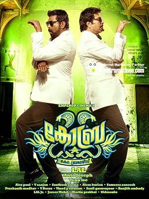 Cobra: Kottayam Brothers (2012)