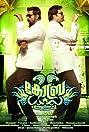Cobra: Kottayam Brothers
