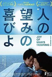 Joy of Man's Desiring Poster
