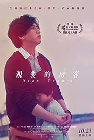 Morning Tzu-Yi Mo in Dear Tenant (2020)