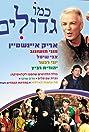 Kemo Gdolim (1991) Poster