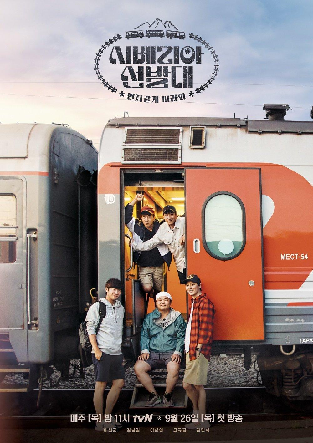 دانلود زیرنویس فارسی سریال Trans-Siberian Pathfinders
