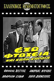 Lavrentis Dianellos and Thanasis Vengos in Exo ftoheia kai kali kardia (1964)