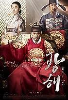 Gwang-hae, wang-i doin nam-ja