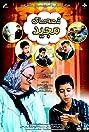 Ghesehaye Majid (1990) Poster