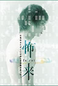 Fu-Rai (2005)